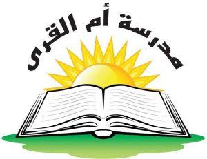 Om Al-Qura logo